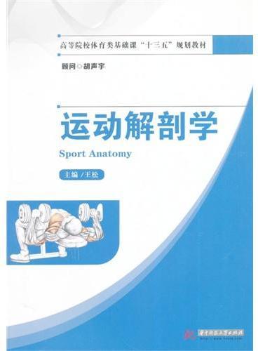 """高等院校体育类基础课""""十三五""""规划教材:运动解剖学"""