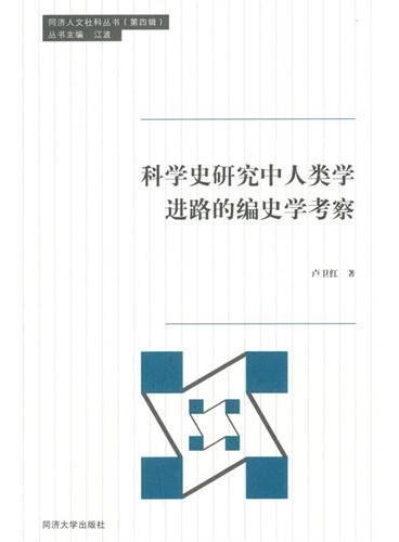 同济·人文社科丛书(第四辑):科学史研究中人类学进路的编史学考察