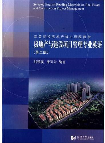 房地产与建设项目管理专业英语(第2版)