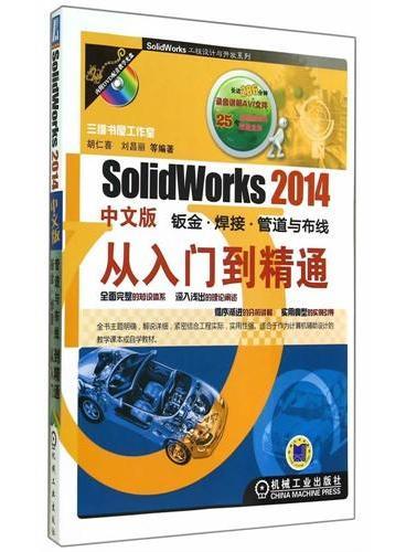 SolidWorks 2014中文版钣金.焊接.管道与布线从入门到精通