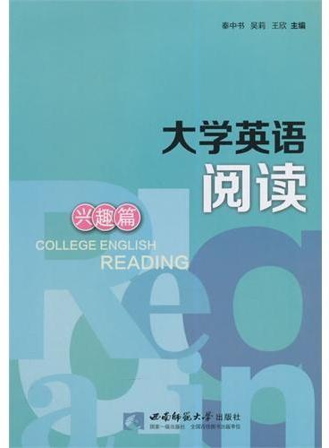 大学英语阅读·兴趣篇