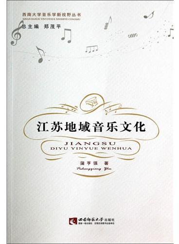 江苏地域音乐文化