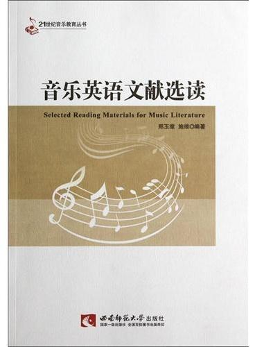 音乐英语文献选读