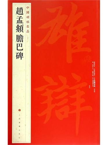 中国碑帖名品:赵孟頫胆巴碑