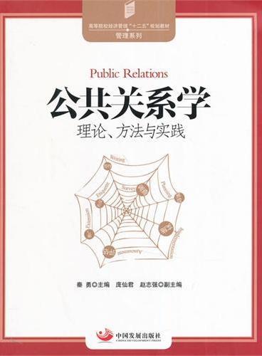 公共关系学:理论、方法与实践