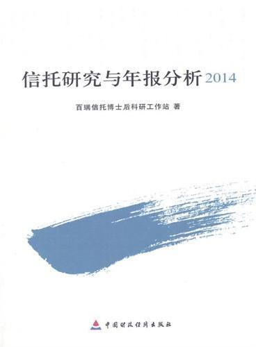 信托研究与年报分析2014