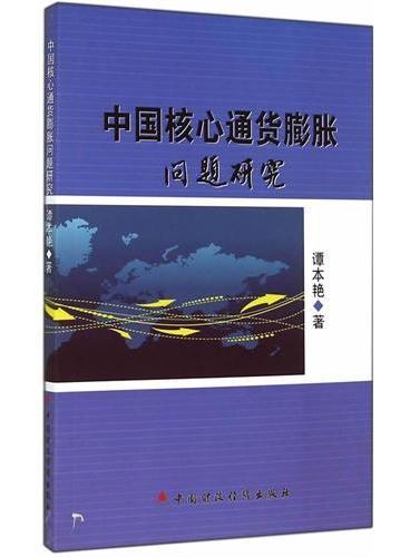 中国核心通货膨胀问题研究