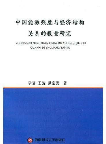 中国能源强度与经济结构关系的数量研究
