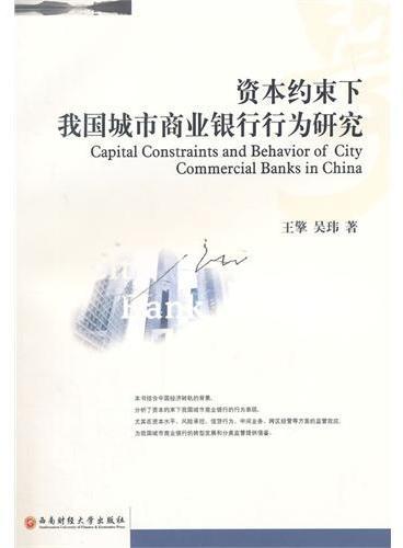 资本约束下我国城市商业银行行为研究