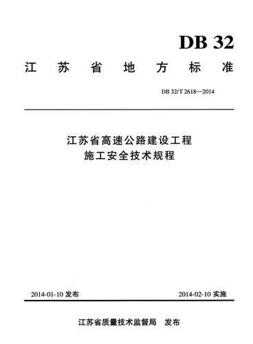 江苏省高速公路建设工程施工安全技术规程