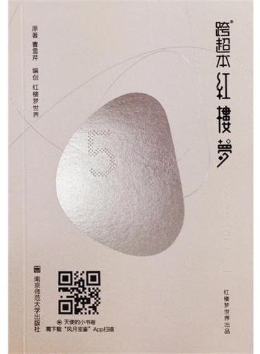 跨超本《红楼梦》(第五回中文版)