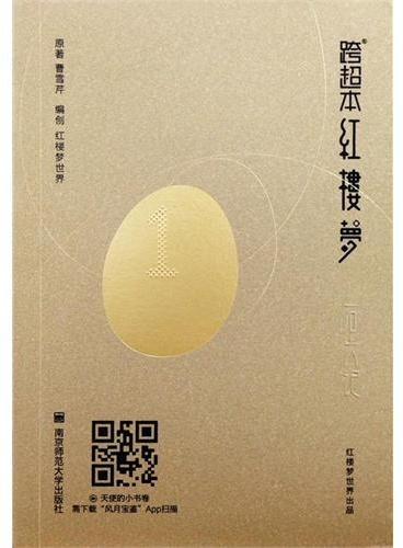 跨超本《红楼梦》(第一回中文版)