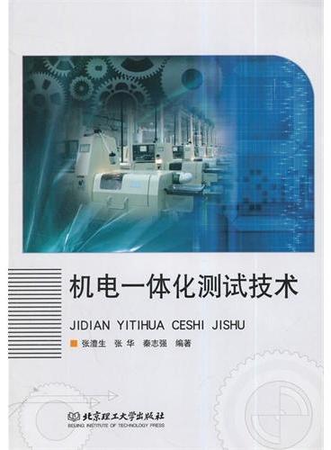 机电一体化测试技术