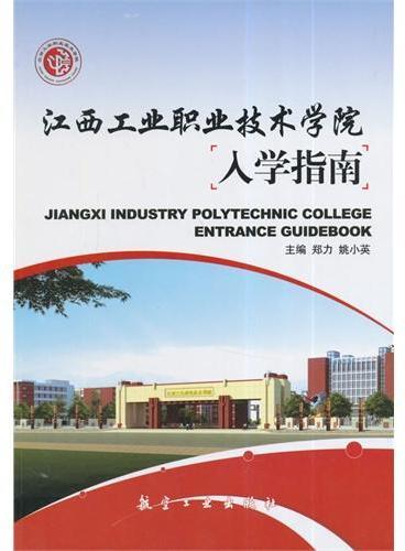 江西工业职业技术学院入学指南