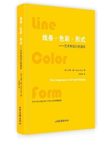 线条·色彩·形式——艺术与设计的语言