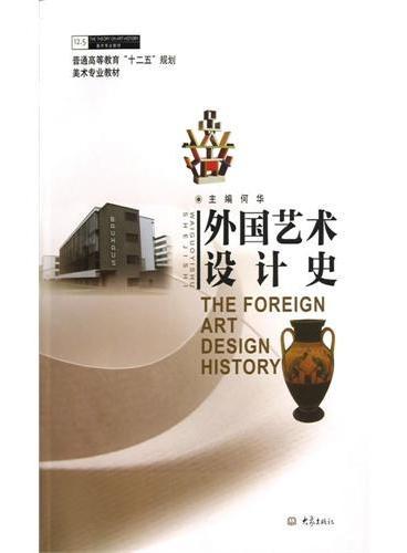 外国艺术设计史