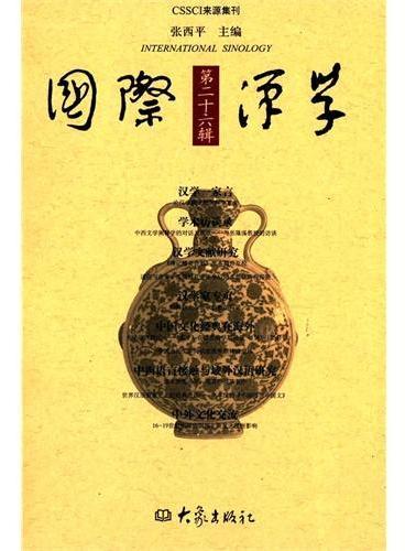 国际汉学.第26辑