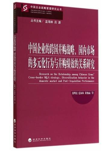 中国企业的跨国并购战略、国内市场的多元化行为与并购绩效的关系研究