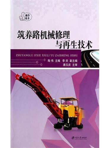 筑养路机械修理与再生技术