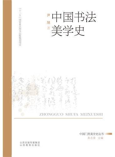 中国书法美学史