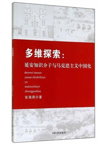多维探索:延安知识分子与马克思主义中国化