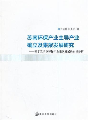 苏南环保产业主导产业确立及集聚发展研究---基于宜兴市环保产业集聚发展的实证分析