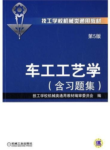 车工工艺学(第5版·含习题集,技工学校机械类通用教材)