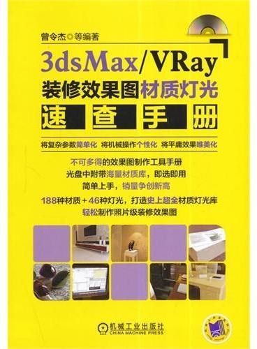 3dsMax/VRay装修效果图材质灯光速查手册