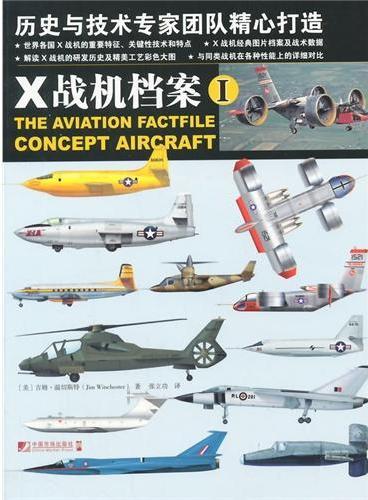 X战机档案·Ⅰ