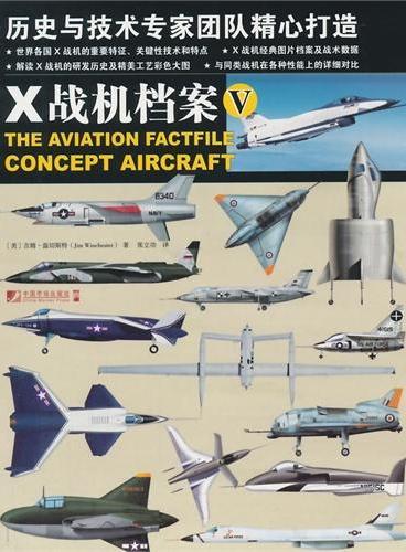 X战机档案·Ⅴ