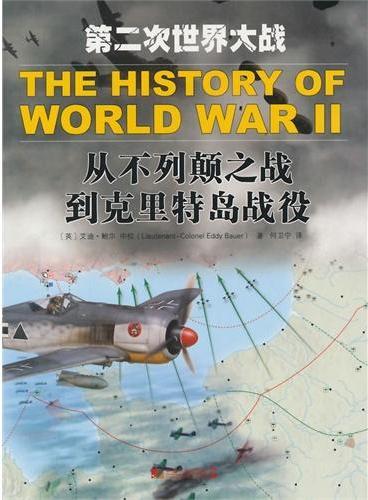 第二次世界大战:从不列颠之战到克里特岛战役