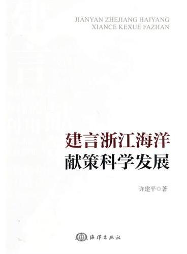 建言浙江海洋  献策科学发展