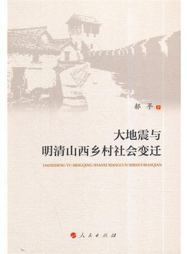 大地震与明清山西乡村社会变迁