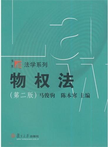 复旦博学·法学系列:物权法(第二版)