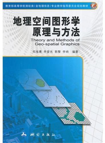 地理空间图形学原理与方法