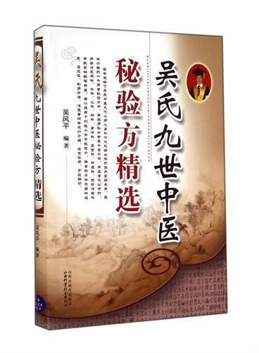 吴氏九世中医秘验方精选