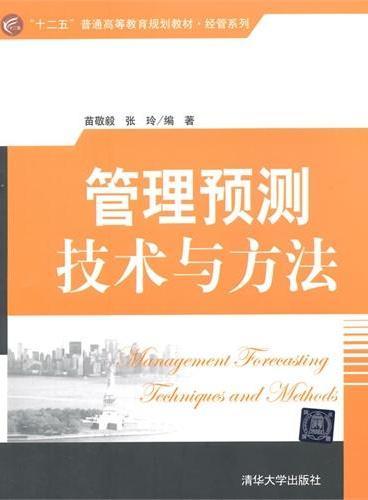 """管理预测技术与方法(""""十二五""""普通高等教育规划教材·经管系列)"""