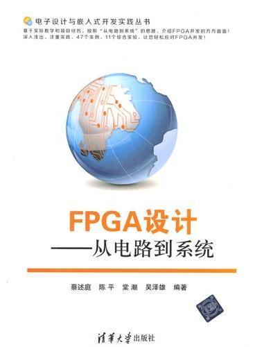 FPGA设计——从电路到系统(电子设计与嵌入式开发实践丛书)