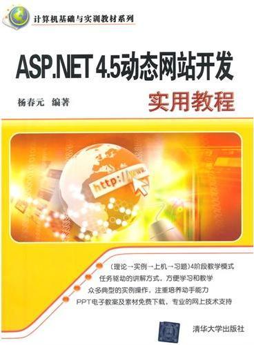 ASP.NET 4.5动态网站开发实用教程(计算机基础与实训教材系列)