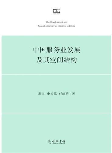 中国服务业发展及其空间结构