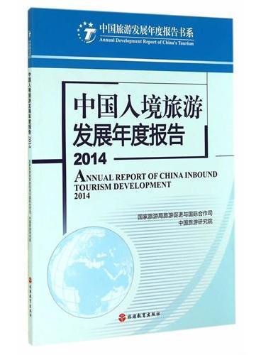中国入境旅游发展年度报告2014