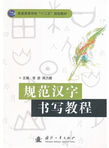 规范汉字书写教程