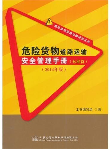 危险货物道路运输安全管理手册(标准篇)(2014年版)