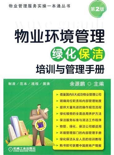 物业环境管理·绿化保洁培训与管理手册(物业管理服务实操一本通丛书)