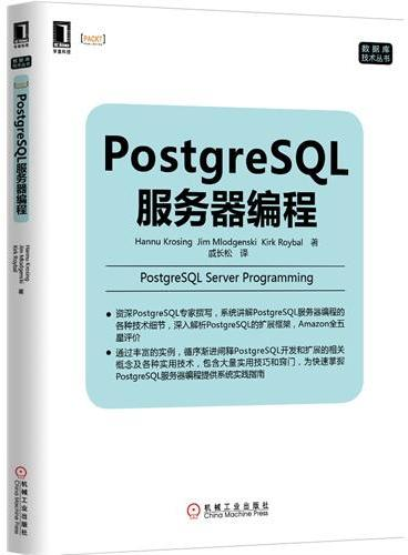 PostgreSQL服务器编程(资深PostgreSQL专家撰写,系统讲解PostgreSQL服务器编程的各种技术细节,深入解析PostgreSQL的扩展框架)