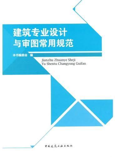 建筑专业设计与审图常用规范