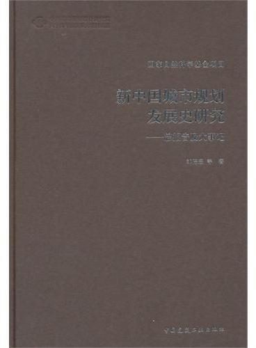 新中国城市规划发展史研究——总报告及大事记