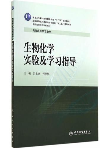 生物化学实验及学习指导(高专临床配教)