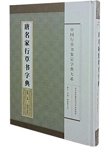 中国行草书鉴定字典大系·唐名家行草书字典