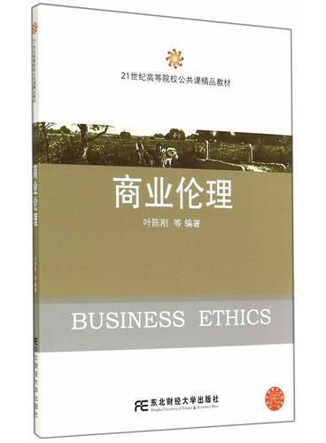 21世纪高等院校公共课精品教材·商业伦理
